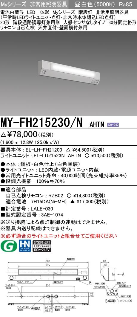 三菱電機 MY-FH215230/N AHTN LED非常用照明器具 20形 階段通路誘導灯兼用形 天井直付・壁面横付兼用 30分間定格形 昼白色 1600lm センサーなし