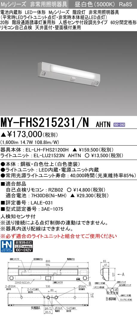 三菱電機 MY-FHS215231/N AHTN LED非常用照明 20形 階段通路誘導灯兼用形 人感センサ付 天井直付・壁面横付兼用 60分間定格形 昼白色 1600lm 段調光タイプ