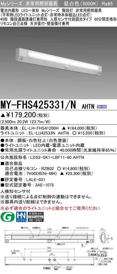 三菱電機 MY-FHS425331/N AHTN LED非常用照明 40形 階段通路誘導灯兼用形 人感センサ付 天井直付・壁面横付兼用 60分間定格形 昼白色 2500lm 段調光タイプ