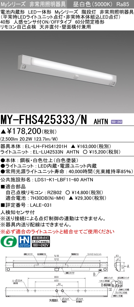 三菱電機 MY-FHS425333/N AHTN LED非常用照明 40形 階段通路誘導灯兼用形 人感センサ付 天井直付・壁面横付兼用 60分間定格形 昼白色 2500lm ON/OFFタイプ