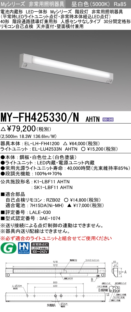 三菱電機 MY-FH425330/N AHTN LED非常用照明 40形 階段通路誘導灯兼用形 天井直付・壁面横付兼用 30分間定格形 昼白色 2500lm センサなし