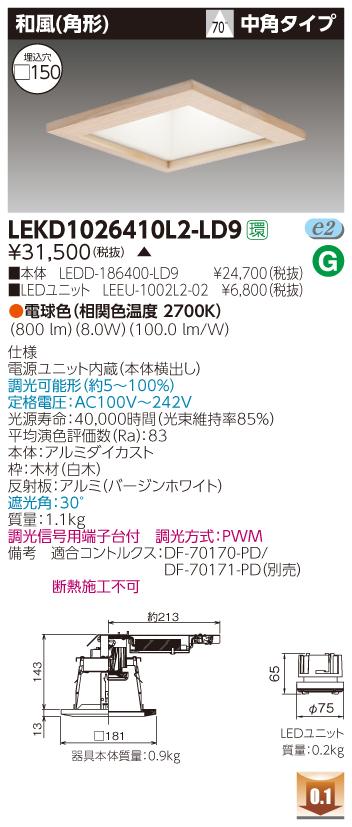 東芝 LEKD1026410L2-LD9 (LEKD1026410L2LD9) 1000ユニット交換形DL和風角形 LEDダウンライト