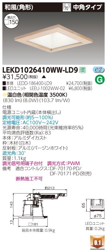 東芝 LEKD1026410WW-LD9 (LEKD1026410WWLD9) 1000ユニット交換形DL和風角形 LEDダウンライト 受注伝票