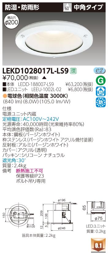 東芝 LEKD1028017L-LS9 (LEKD1028017LLS9) 1000ユニット交換形DL防湿防雨 LEDダウンライト 受注生産品