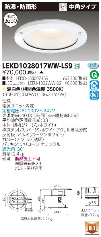 東芝 LEKD1028017WW-LS9 (LEKD1028017WWLS9) 1000ユニット交換形DL防湿防雨 LEDダウンライト 受注生産品
