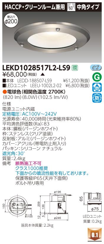 東芝 LEKD1028517L2-LS9 (LEKD1028517L2LS9) 1000ユニット交換形DLHACCP LEDダウンライト 受注生産品
