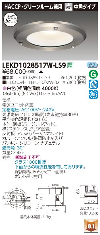 東芝 LEKD1028517W-LS9 (LEKD1028517WLS9) 1000ユニット交換形DLHACCP LEDダウンライト 受注生産品