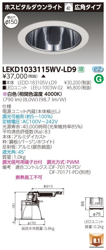 東芝 LEKD1033115WV-LD9 (LEKD1033115WVLD9) 1000ユニット交換形DLホスピタル LEDダウンライト 受注生産品