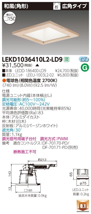 東芝 LEKD1036410L2-LD9 (LEKD1036410L2LD9) 1000ユニット交換形DL和風角形 LEDダウンライト 受注生産品