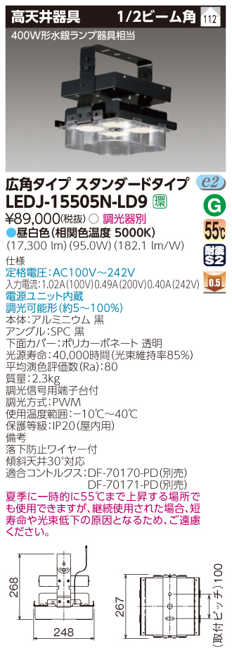 東芝 LEDJ-15505N-LD9 (LEDJ15505NLD9) 高天井器具STD軽量H400 LED高天井器具 受注生産品