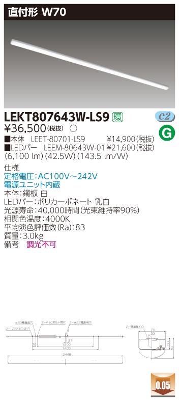 東芝 LEKT807643W-LS9 (LEKT807643WLS9) TENQOO直付110形W70 LEDベースライト