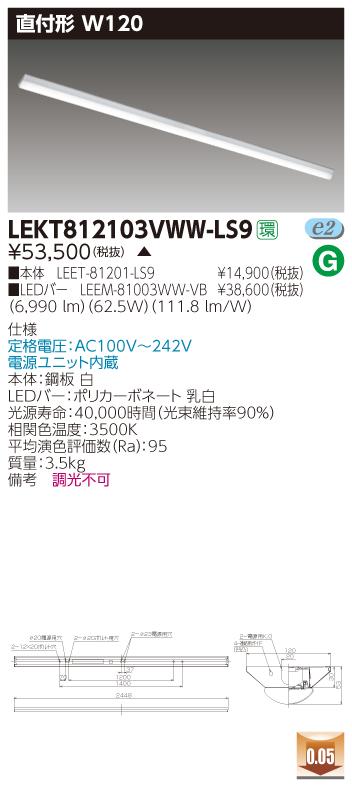 【再入荷】 東芝 LEKT812103VWW-LS9 LEKT812103VWW-LS9 (LEKT812103VWWLS9) LEDベースライト (LEKT812103VWWLS9) TENQOO直付110形W120 LEDベースライト, 小国町:2a830a0d --- canoncity.azurewebsites.net
