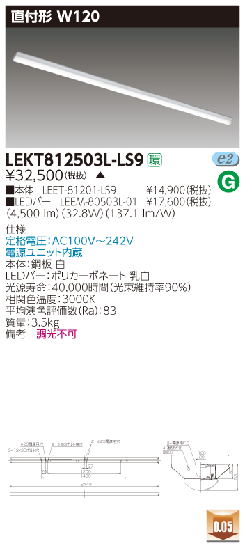 東芝 LEKT812503L-LS9 (LEKT812503LLS9) TENQOO直付110形W120 LEDベースライト