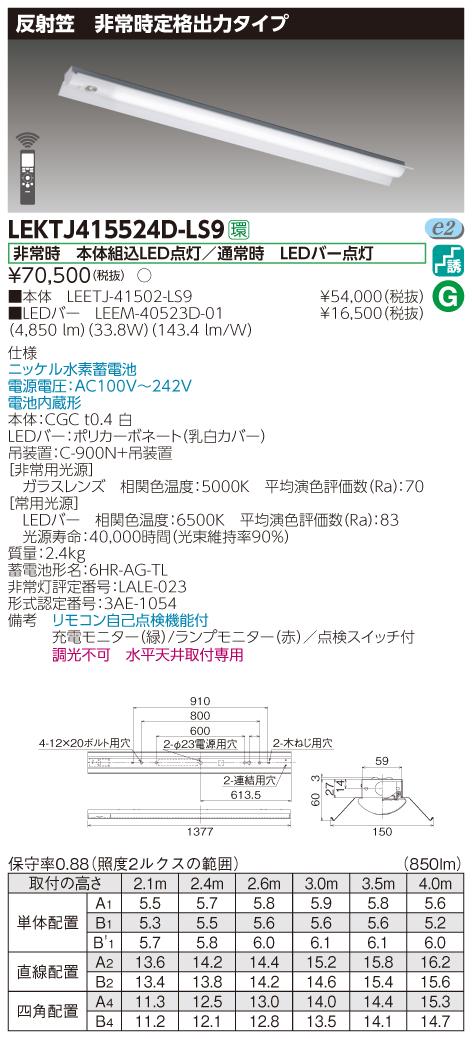 条件付き送料無料 東芝 LEKTJ415524D-LS9 ご注文で当日配送 TENQOO非常灯40形反射笠 ついに再販開始 LEKTJ415524DLS9 LED組み合せ器具