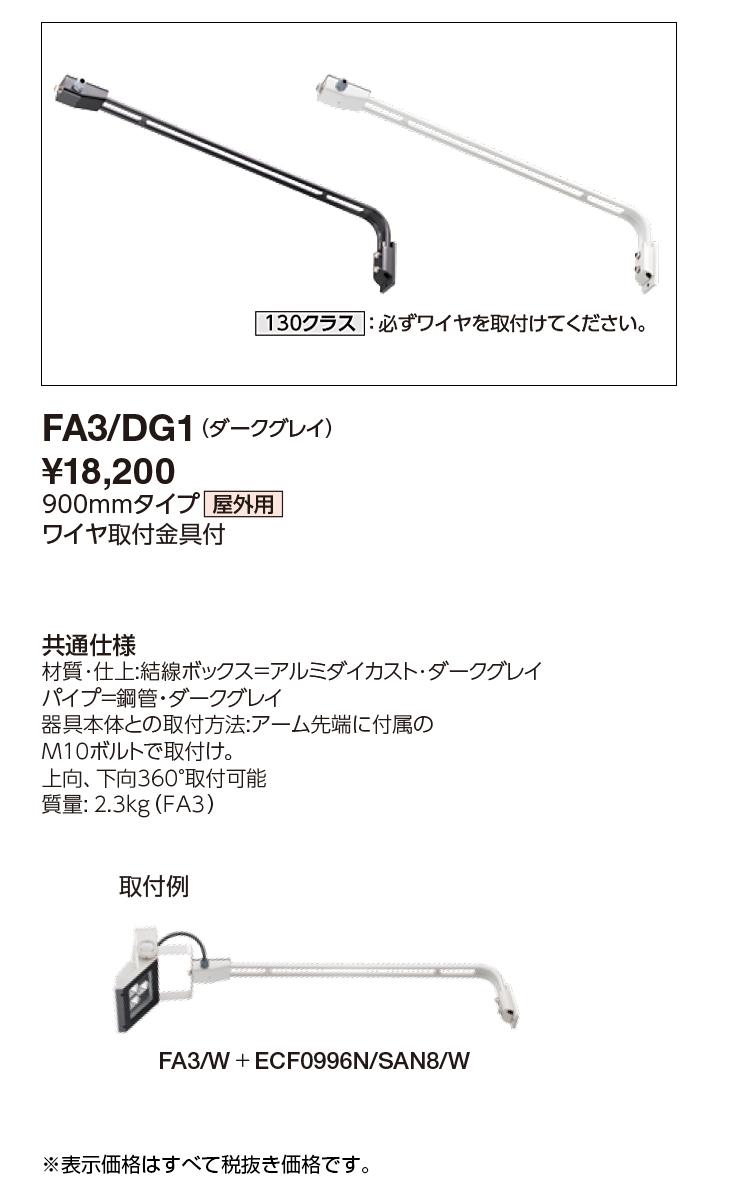 格安即決 【ポイント2倍】 岩崎電気 FA3/DG1 (FA3DG1)  アーム 900mmタイプ, リビング館 4e4cb0c6