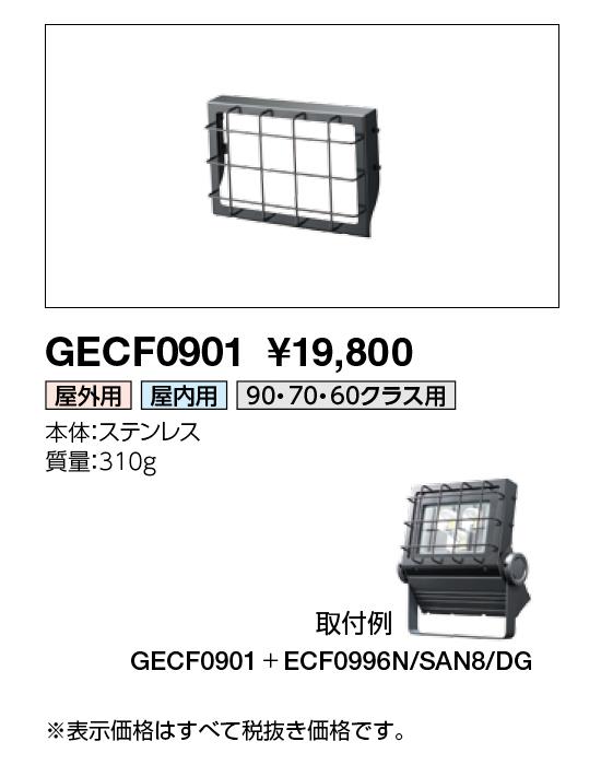 岩崎電気 GECF0901 (GECF0901 )  ガード