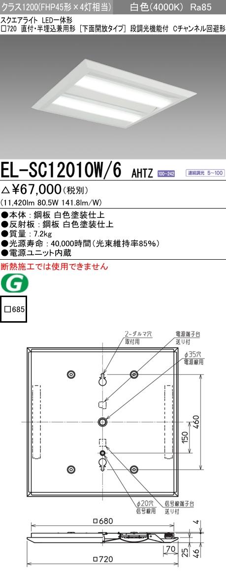 三菱電機 EL-SC12010W/6 AHTZ LEDスクエアライト □720(外形寸法) 直付・半埋込兼用形(下面開放タイプ)白色 クラス1200(FHP45形X4灯器具相当)
