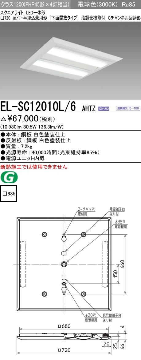 格安人気 三菱電機 EL-SC12010L/6 AHTZ 三菱電機 EL-SC12010L/6 LEDスクエアライト □720(外形寸法) AHTZ 直付・半埋込兼用形(下面開放タイプ)電球色 クラス1200(FHP45形X4灯器具相当), 右京区:95f4305e --- clftranspo.dominiotemporario.com