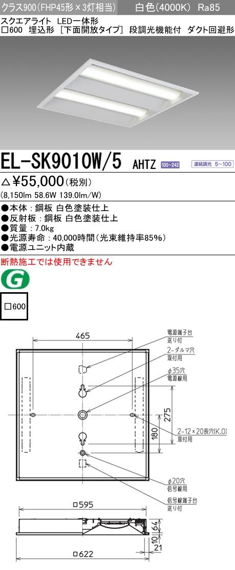 三菱電機 EL-SK9010W/5 AHTZ LEDスクエアライト □600 埋込形(下面開放タイプ) 白色 クラス900(FHP45形X3灯器具相当)