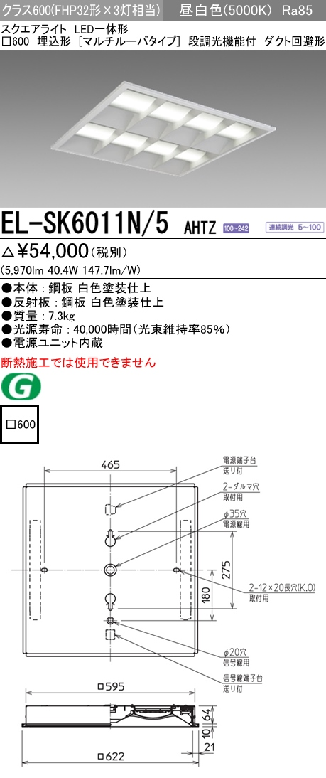 三菱電機 EL-SK6011N/5 AHTZ LEDスクエアライト □600 埋込形(マルチルーバタイプ) 昼白色 クラス600(FHP32形X3灯器具相当) 連続調光