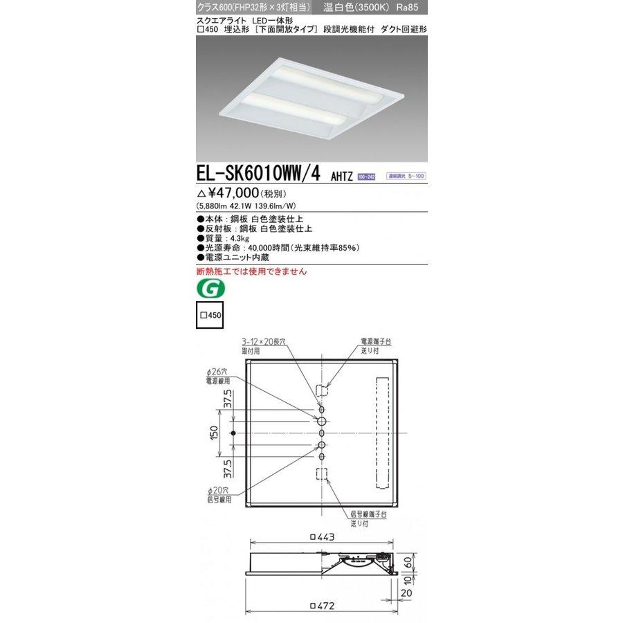 三菱電機 EL-SK6010WW/4 AHTZ LEDスクエアライト □450 埋込形(下面開放タイプ) 温白色 クラス600(FHP32形X3灯器具相当)