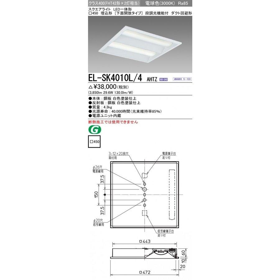 三菱電機 EL-SK4010L/4 AHTZ LEDスクエアライト □450 埋込形(下面開放タイプ) 電球色 クラス400(FHT42形X2灯器具相当)