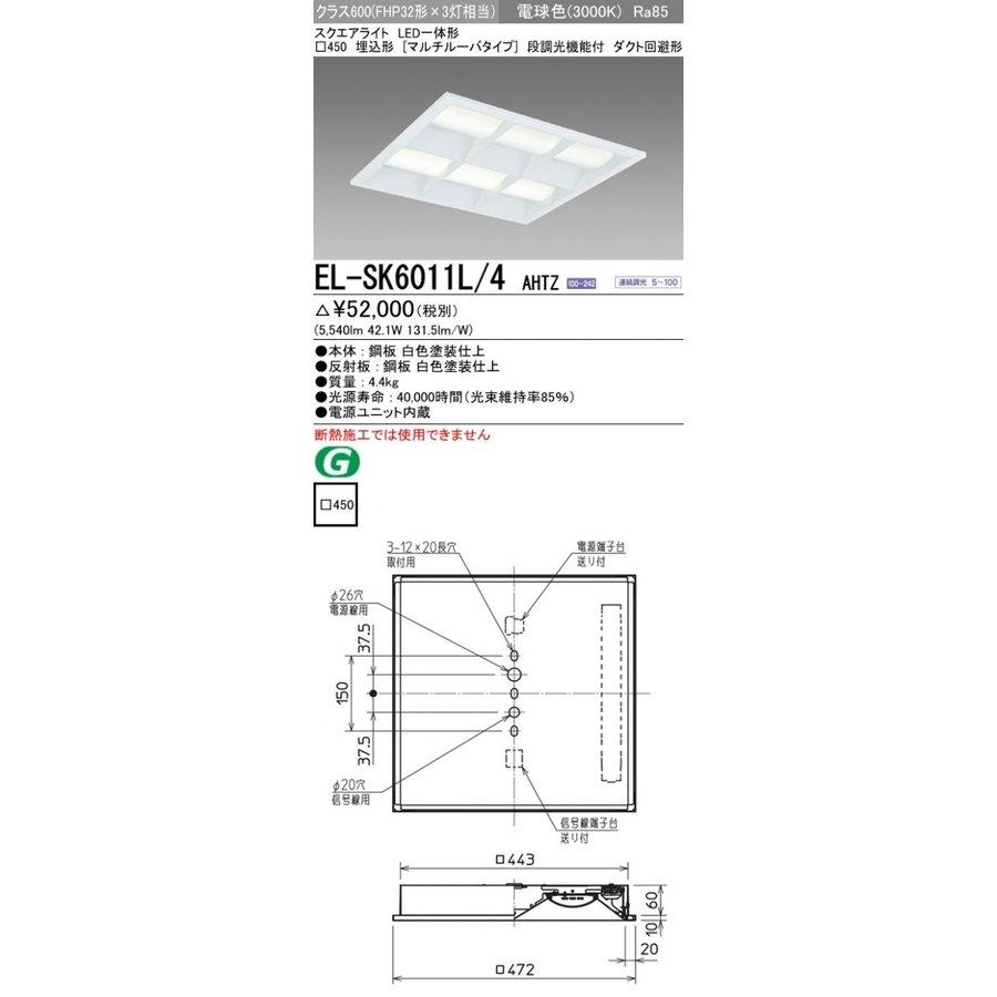 三菱電機 EL-SK6011L/4 AHTZ LEDスクエアライト □450 埋込形(マルチルーバタイプ) 電球色 クラス600(FHP32形X3灯器具相当) 連続調光