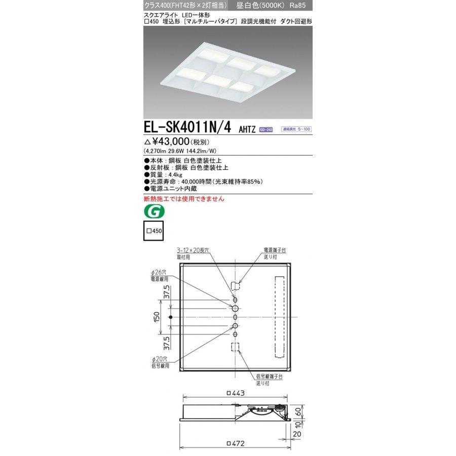 三菱電機 EL-SK4011N/4 AHTZ LEDスクエアライト □450 埋込形(マルチルーバタイプ) 昼白色 クラス400(FHT42形X2灯器具相当) 連続調光