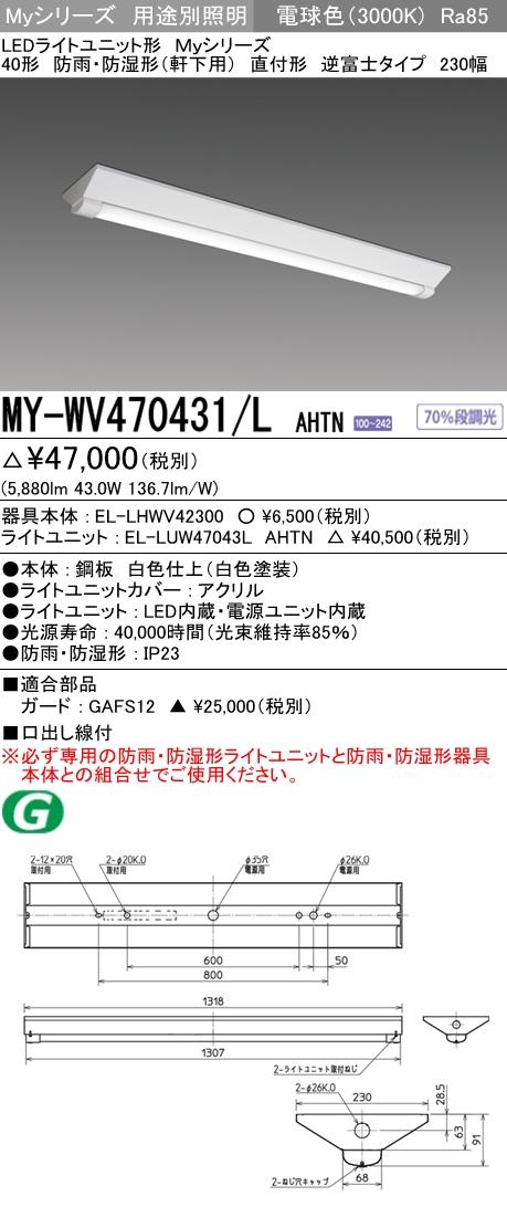 三菱電機 MY-WV470431/L AHTN LEDベースライト 防雨・防湿形(軒下用) 直付形 逆富士タイプ 230幅 電球色(6900lm) FHF32形x2灯器具 高出力相当