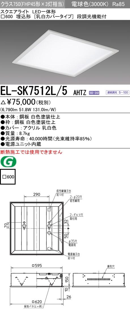 三菱電機 EL-SK7512L/5 AHTZ LEDスクエアライト □600 埋込形(乳白カバータイプ) 電球色 クラス750(FHP45形X3灯器具相当) 連続調光