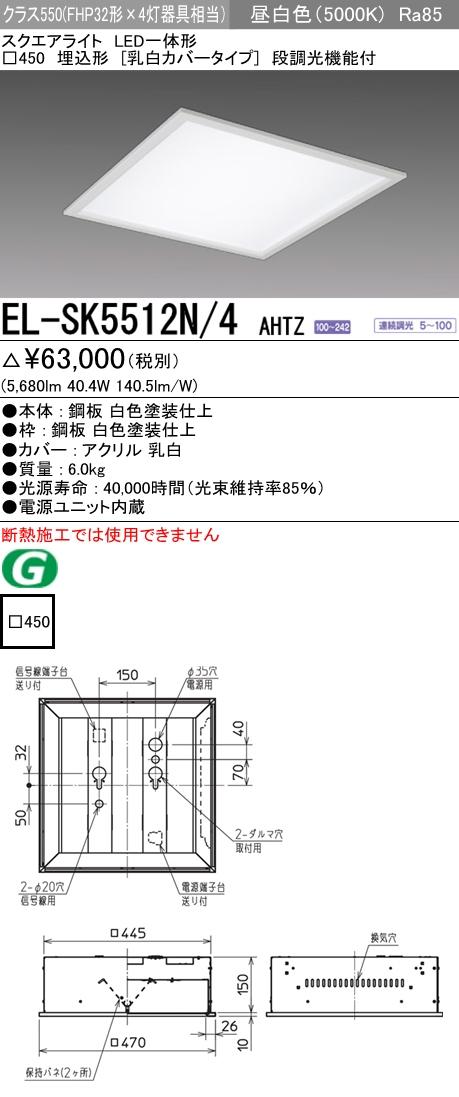 三菱電機 EL-SK5512N/4 AHTZ LEDスクエアライト □450 埋込形(乳白カバータイプ) 昼白色 クラス550(FHP32形X4灯器具相当) 連続調光