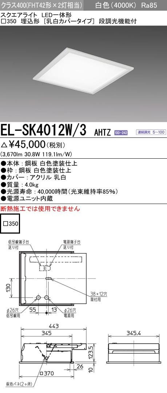三菱電機 EL-SK4012W/3 AHTZ LEDスクエアライト □350 埋込形(乳白カバータイプ) 白色 クラス400(FHT42形X2灯器具相当) 連続調光