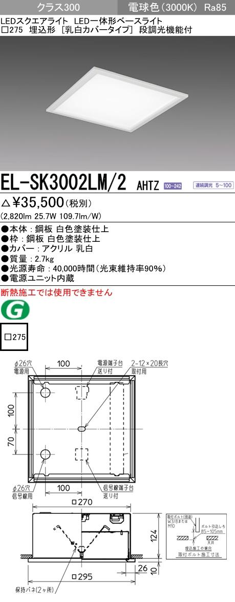三菱電機 EL-SK3002LM/2 AHTZ LEDスクエアライト □275 埋込形(乳白カバータイプ) 電球色 クラス300(FHT42形X2灯器具相当) 連続調光