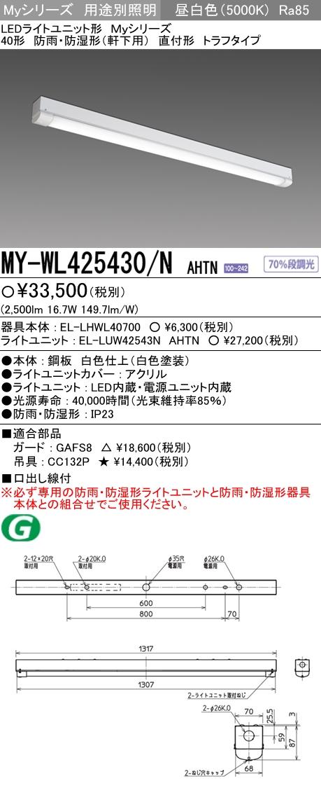 三菱電機 MY-WL425430/N AHTN 防雨・防湿形(軒下用) 直付形 トラフタイプ  昼白色(2500lm) FHF32形x1灯 定格出力相当 段調光機能付