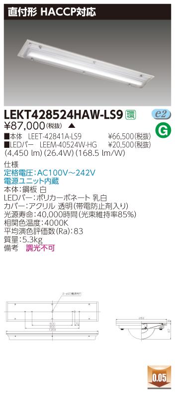 東芝 LEKT428524HAW-LS9 (LEKT428524HAWLS9) TENQOO直付HACCP LEDベースライト