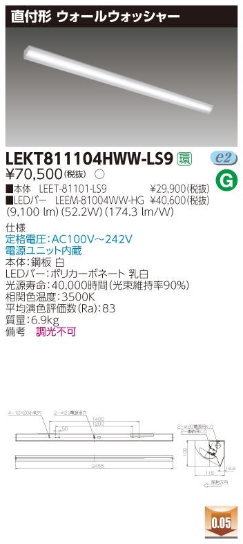 東芝 LEKT811104HWW-LS9 (LEKT811104HWWLS9) TENQOO直付110形ウォールW LEDベースライト