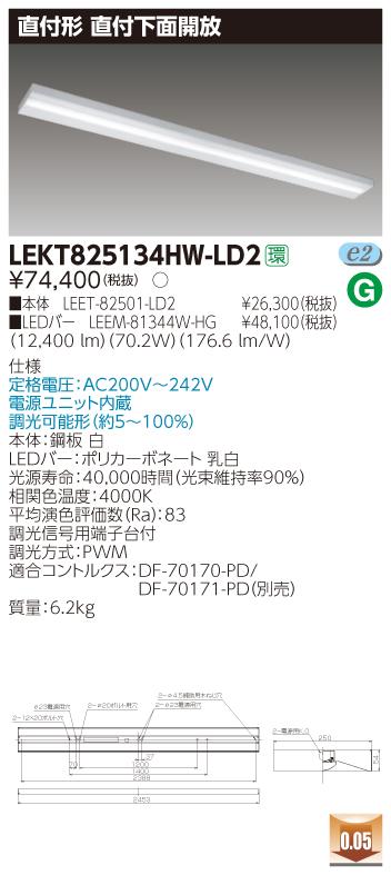 東芝 LEKT825134HW-LD2 (LEKT825134HWLD2) TENQOO直付110形箱形調光 LEDベースライト