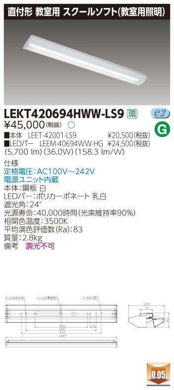 東芝 LEKT420694HWW-LS9 (LEKT420694HWWLS9) TENQOO直付40形スクールソフト LEDベースライト