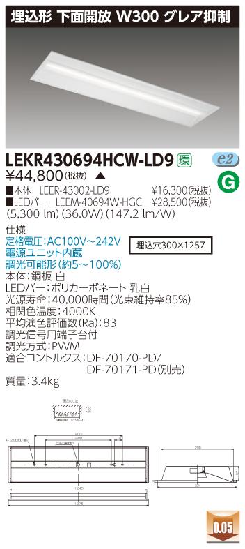 2019人気特価 東芝 LEKR430694HCW-LD9 東芝 LEKR430694HCW-LD9 LEDベースライト (LEKR430694HCWLD9) TENQOO埋込40形W300グレア LEDベースライト, カーマニアNo.1:3a507525 --- canoncity.azurewebsites.net