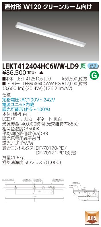 東芝 LEKT412404HC6WWLD9 (LEKT412404HC6WWLD9) TENQOO直付CR6W120調光 LEDベースライト