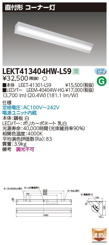 東芝 LEKT413404HW-LS9 (LEKT413404HWLS9) TENQOO直付40形コーナー灯 LEDベースライト