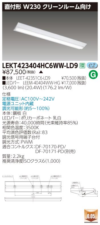 東芝 LEKT423404HC6WWLD9 (LEKT423404HC6WWLD9) TENQOO直付CR6W230調光 LEDベースライト