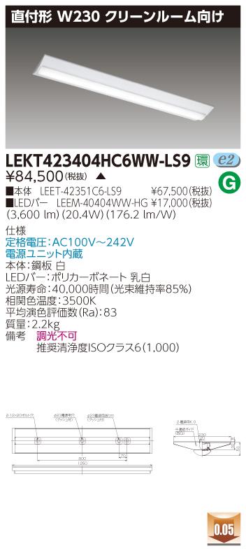 東芝 LEKT423404HC6WWLS9 (LEKT423404HC6WWLS9) TENQOO直付CR6W230 LEDベースライト