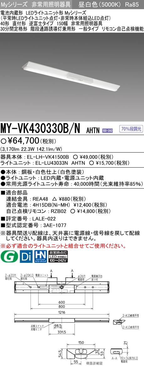 三菱電機 MY-VK430330B/N AHTN LED非常用照明器具 40形 直付形 逆富士タイプ 150幅 昼白色 3200lm FHF32形x1灯高出力相当 階段通路誘導灯兼用形 一般出力