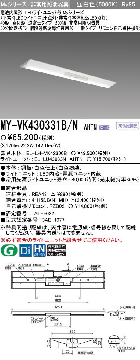三菱電機 MY-VK430331B/N AHTN LED非常用照明器具 40形 直付形 逆富士タイプ 230幅 昼白色 3200lm FHF32形x1灯高出力相当 階段通路誘導灯兼用形 一般出力