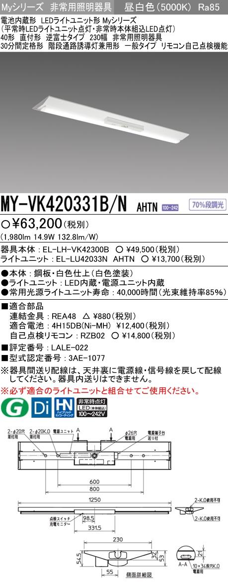 三菱電機 MY-VK420331B/N AHTN LED非常用照明器具 40形 直付形 逆富士タイプ 230幅 昼白色 2000lm FLR40形X1灯相当 階段通路誘導灯兼用形 一般出力