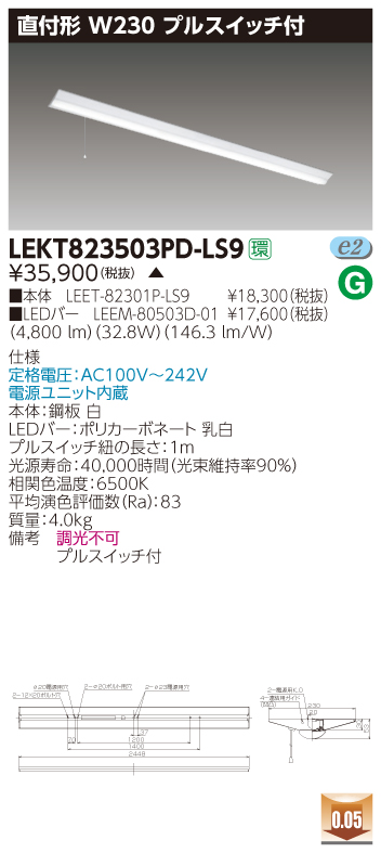 東芝 LEKT823503PD-LS9 (LEKT823503PDLS9) TENQOO直付110形W230P付 LEDベースライト