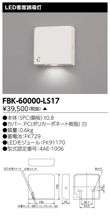 東芝 FBK-60000-LS17 (FBK60000LS17) 客席誘導灯 誘導灯 受注生産品