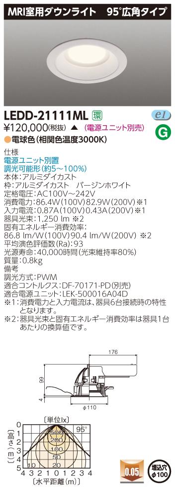 東芝 LEDD-21111ML (LEDD21111ML) 一体形DL非磁性体Φ100 LED一体形ダウンライト 受注生産品