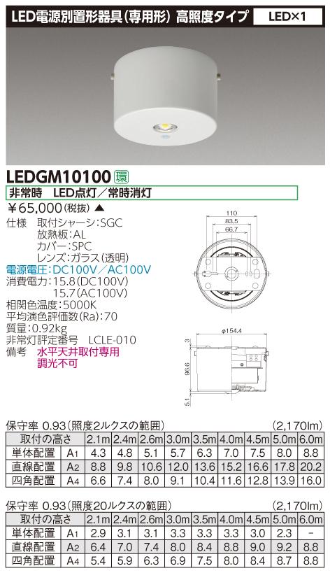 東芝 LEDGM10100 (LEDGM10100) LED非常灯専用形電源別置形 電源別置形非常用照明器具